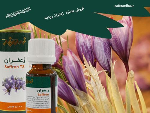 خرید افشره عصاره زعفران زردبند خوراکی