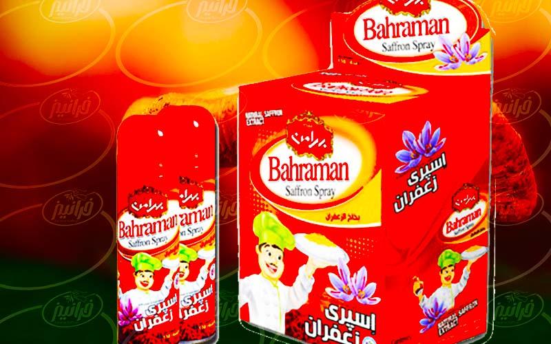 فروش اسپری زعفران ارزان با کیفیتی بالا در تهران
