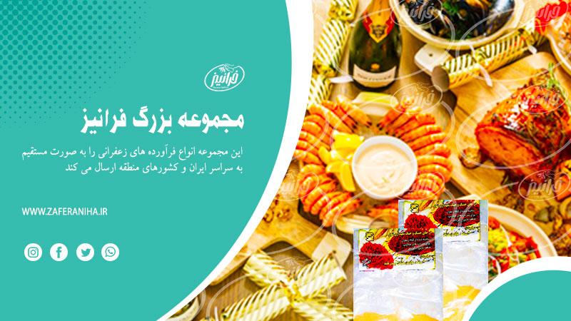 خرید و فروش پودر زعفران زرین در خراسان