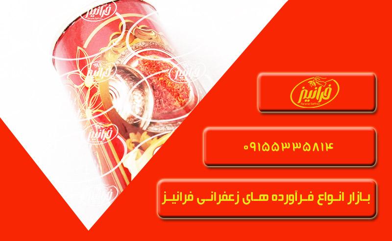 اولین مرکز تولید پودر زعفران در ایران