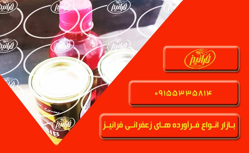 قیمت خرید پودر زعفران ناب خراسان 15 گرمی