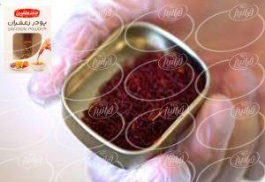 جدیدترین مرکز فروش پودر زعفران کیلویی